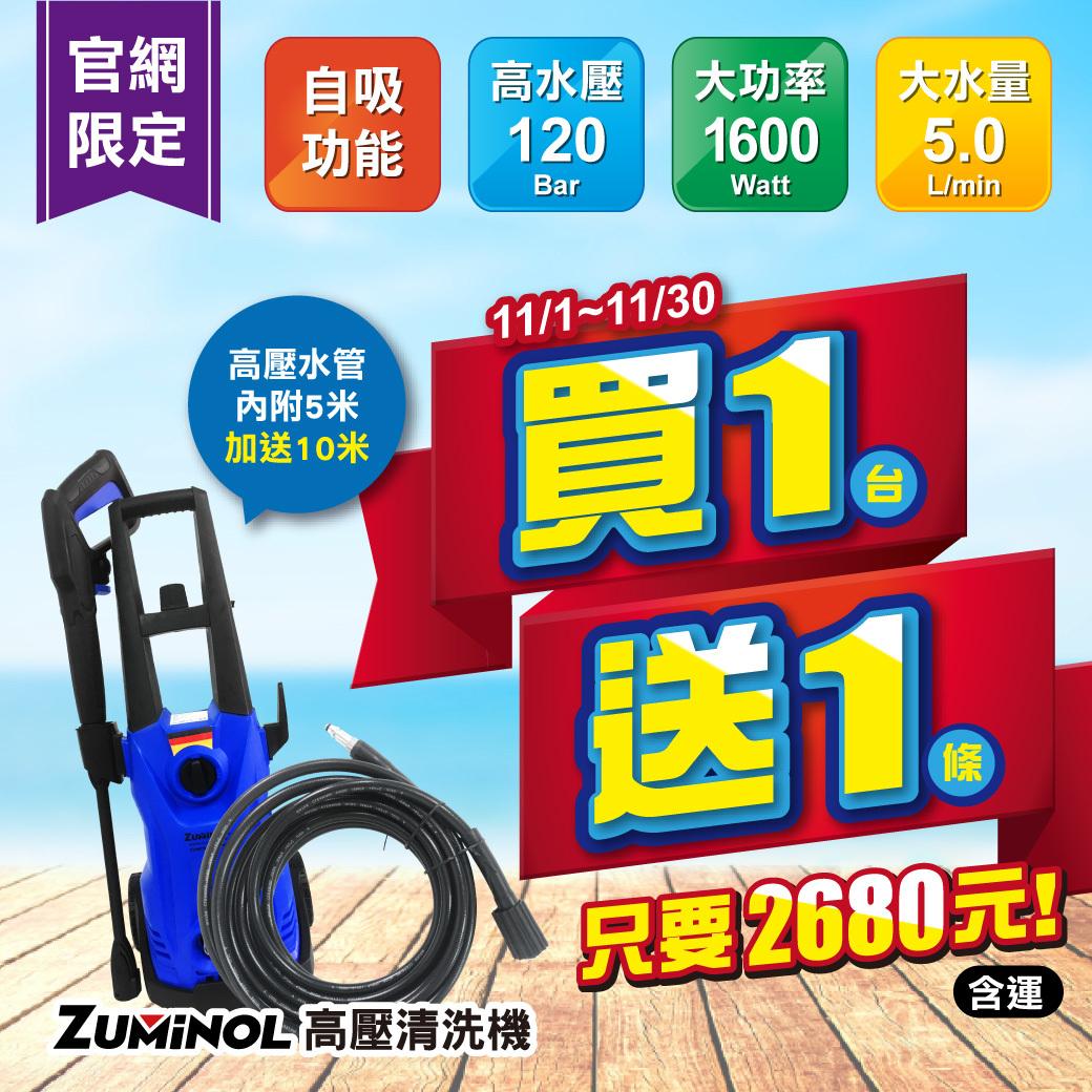 買ZUMINOL高壓清洗機 送10米高壓管
