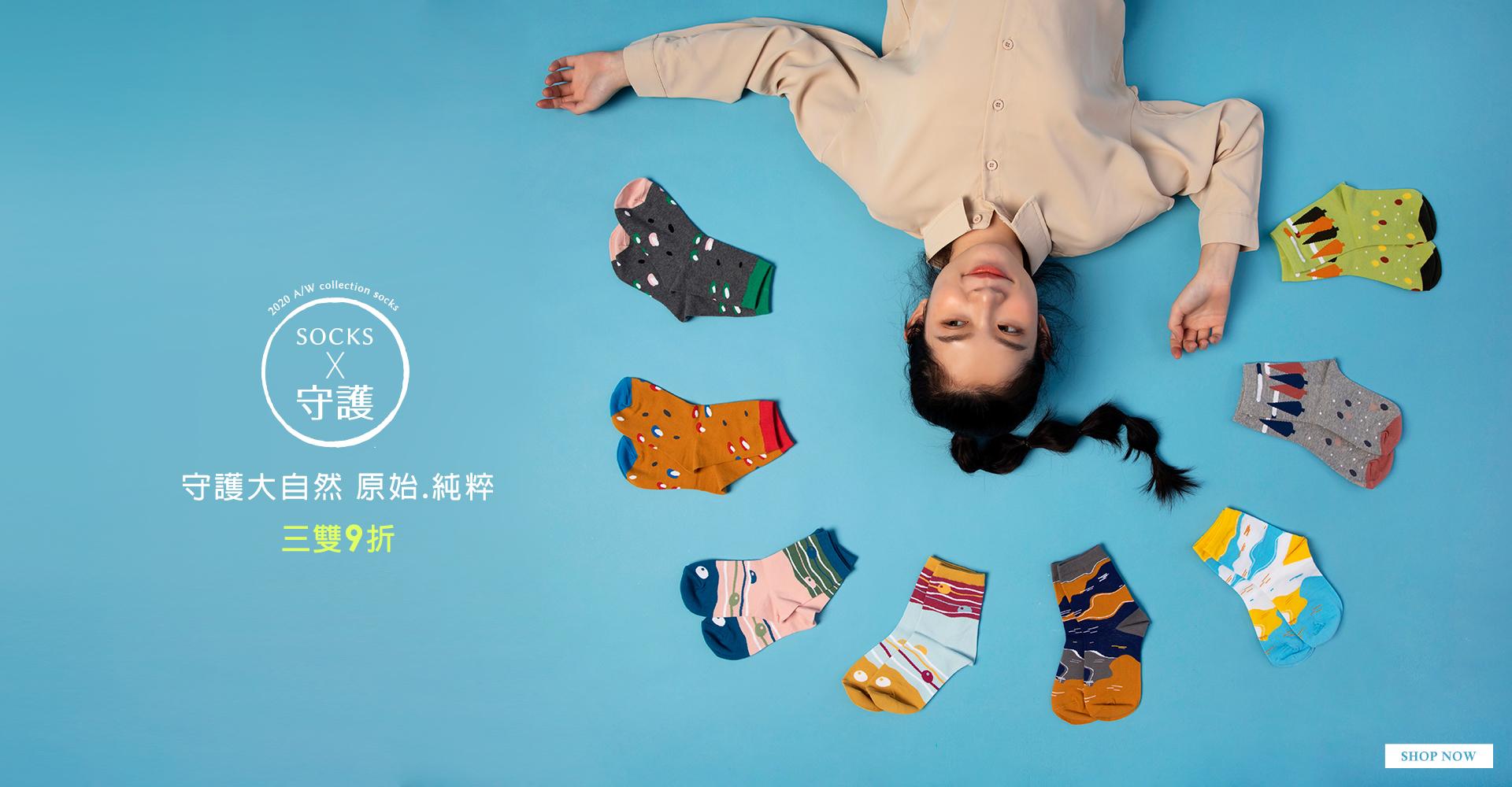 新款設計棉襪 3雙9折