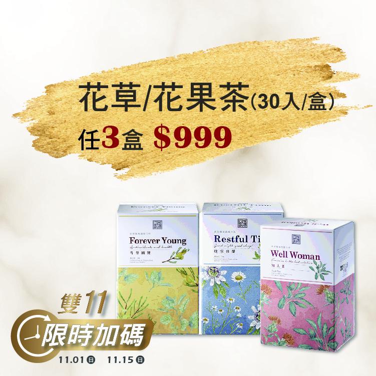 雙11花草茶999