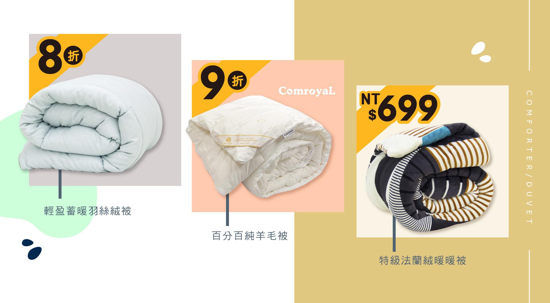 天恩寢具冬特賣,冬季暖被8折起。