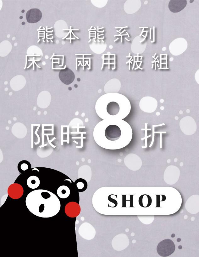 天恩寢具冬特賣,熊本熊床包兩用被組下殺8折。