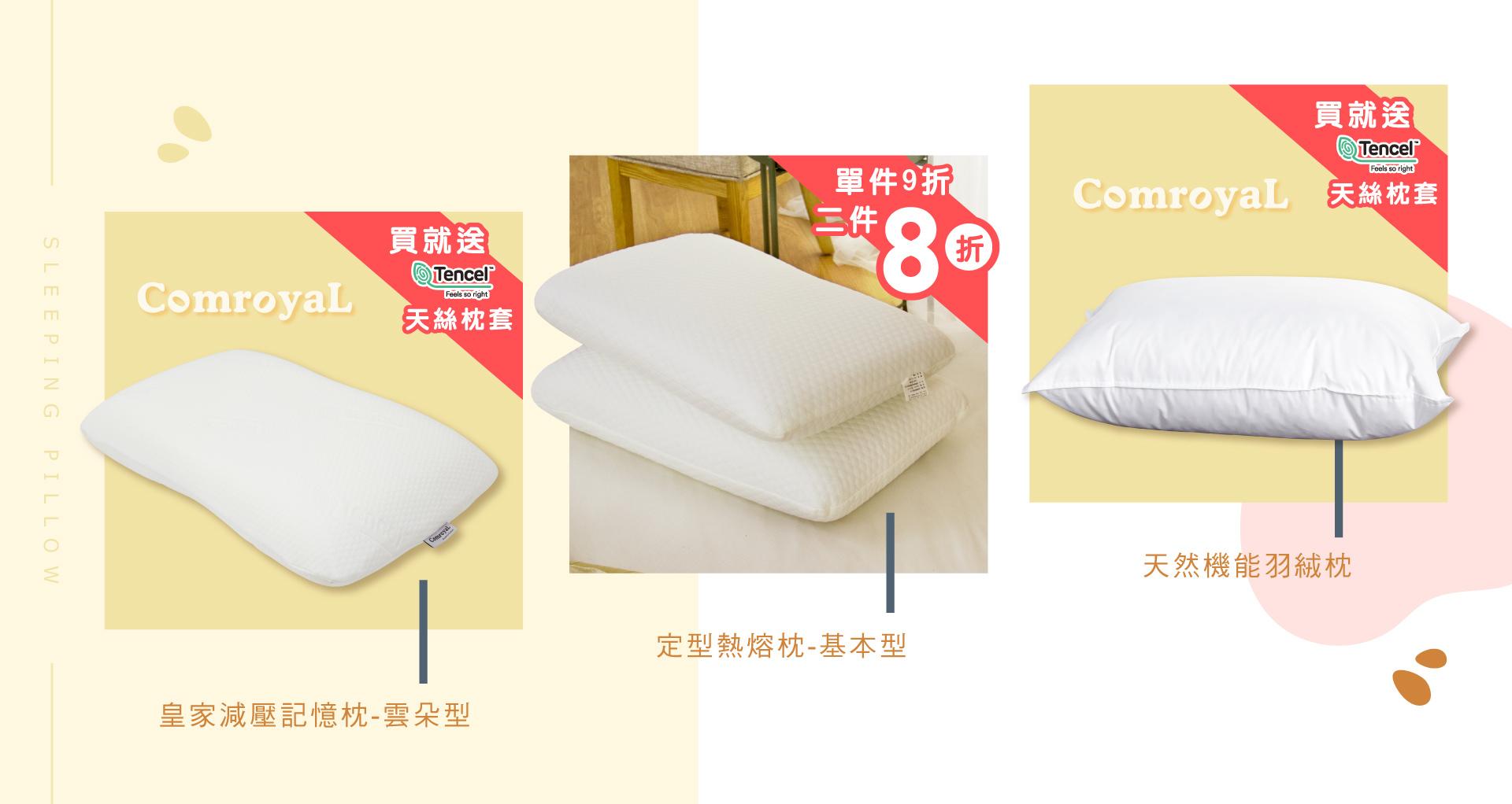 天恩寢具冬特賣,買枕頭送100%天絲枕套。