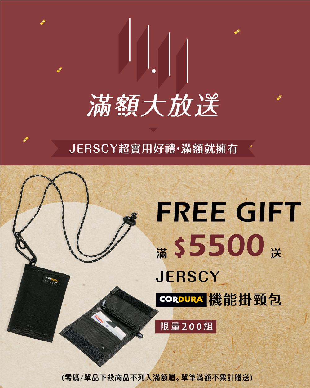 jerscy,最新商品,滿額好禮,1111購物節