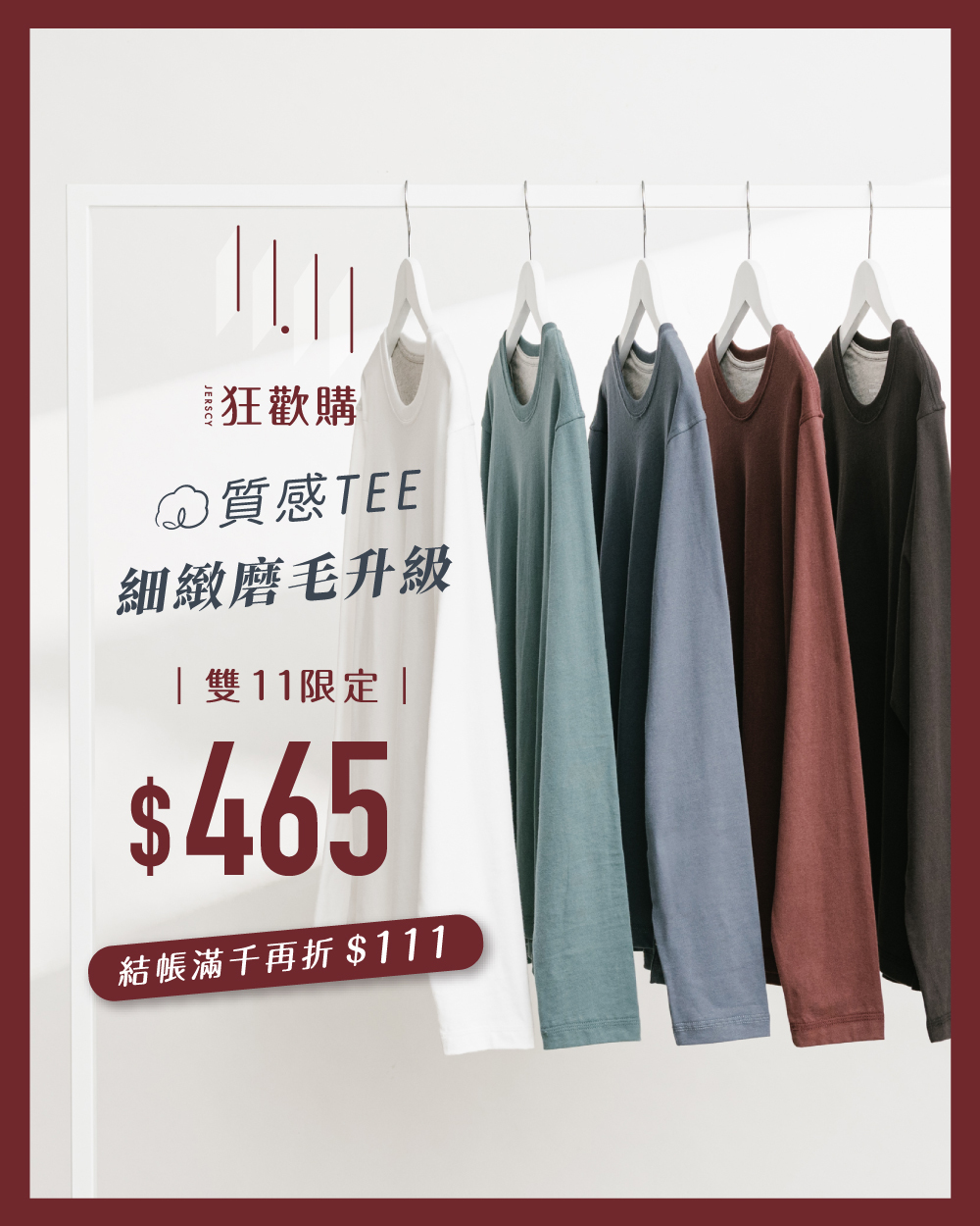 jerscy,最新商品,質感T,111購物節