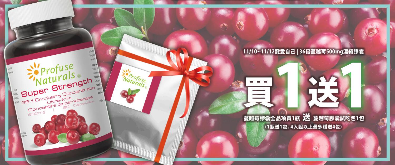 2020-11月11-買蔓越莓送蔓越莓試吃包(最多送4包)