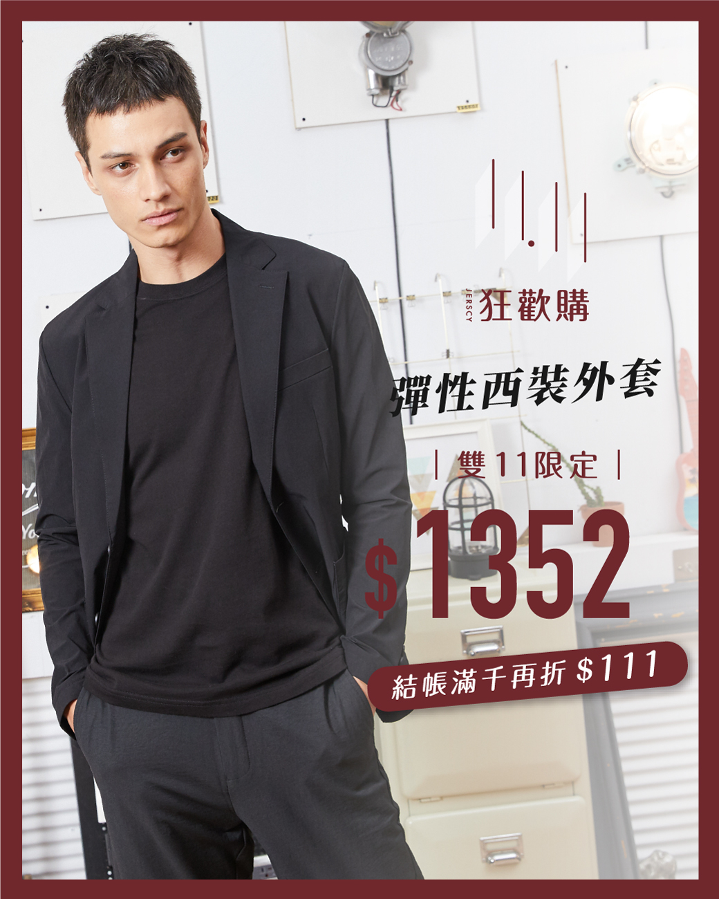 jerscy,最新商品,彈力西裝外套