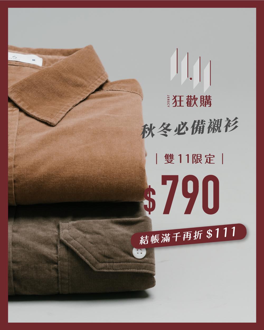 jerscy,最新商品,燈芯絨襯衫