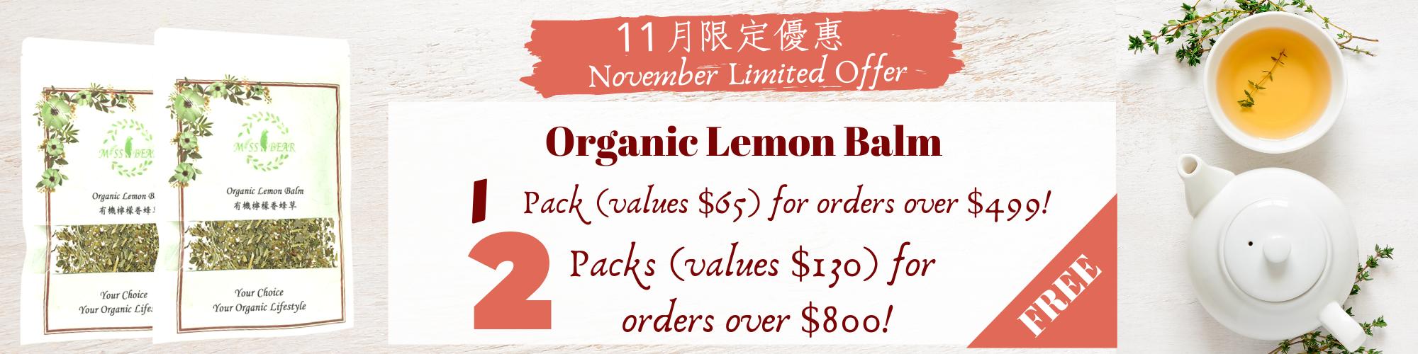 MissBear Lemon Balm Free Gift11月優惠有機檸檬香蜂草