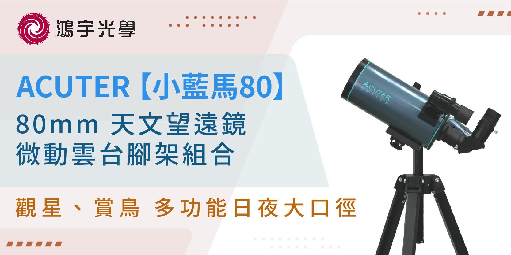ACUTER 【小藍馬80】80mm 天文望遠鏡 微動雲台腳架組合