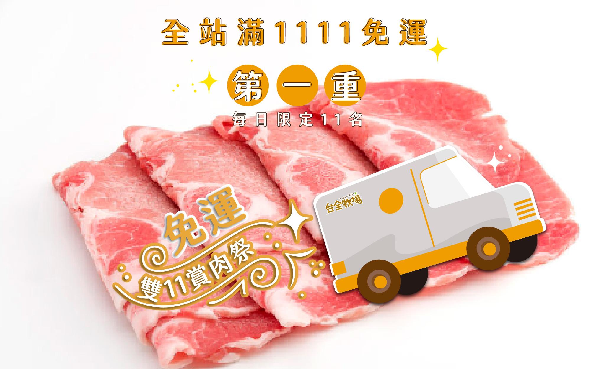 台全雙11賞肉祭