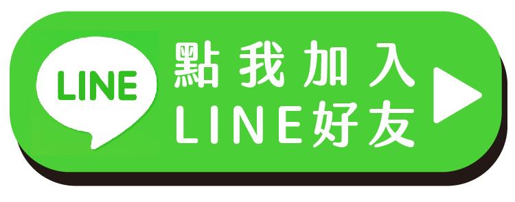 台全牧場LINE