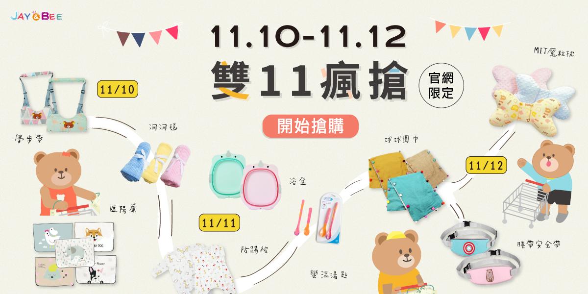 "<img src=""Kids Garments.jpeg"" alt=""雙11瘋搶限定"">"