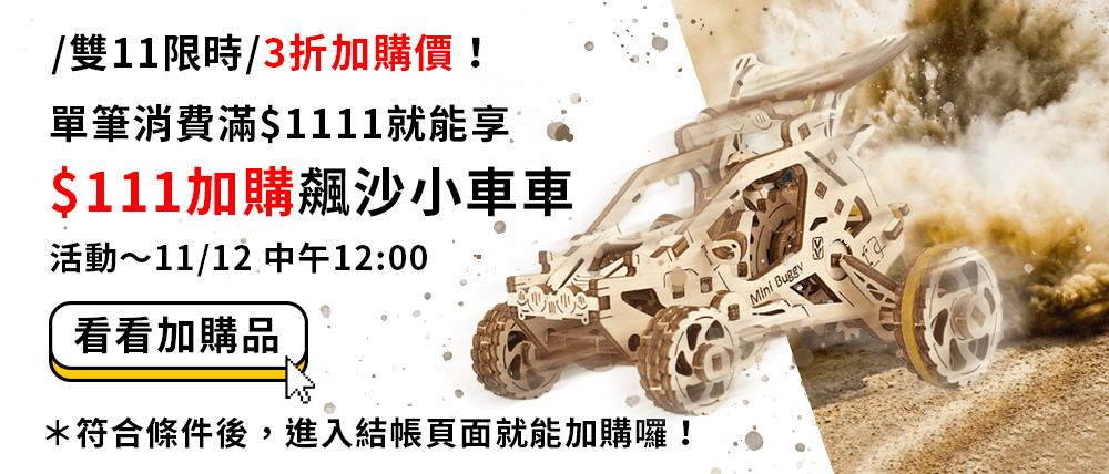 雙11-飆沙小車車加購banner