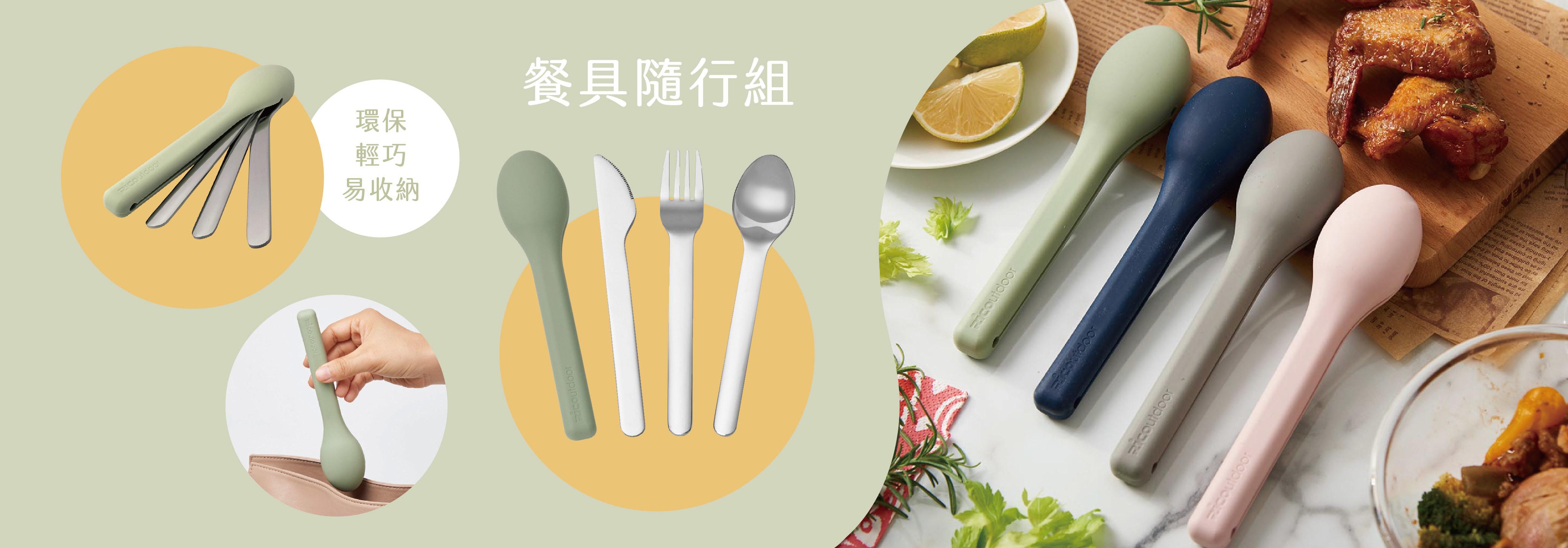 OG2-001矽膠保護套環保餐具隨行組