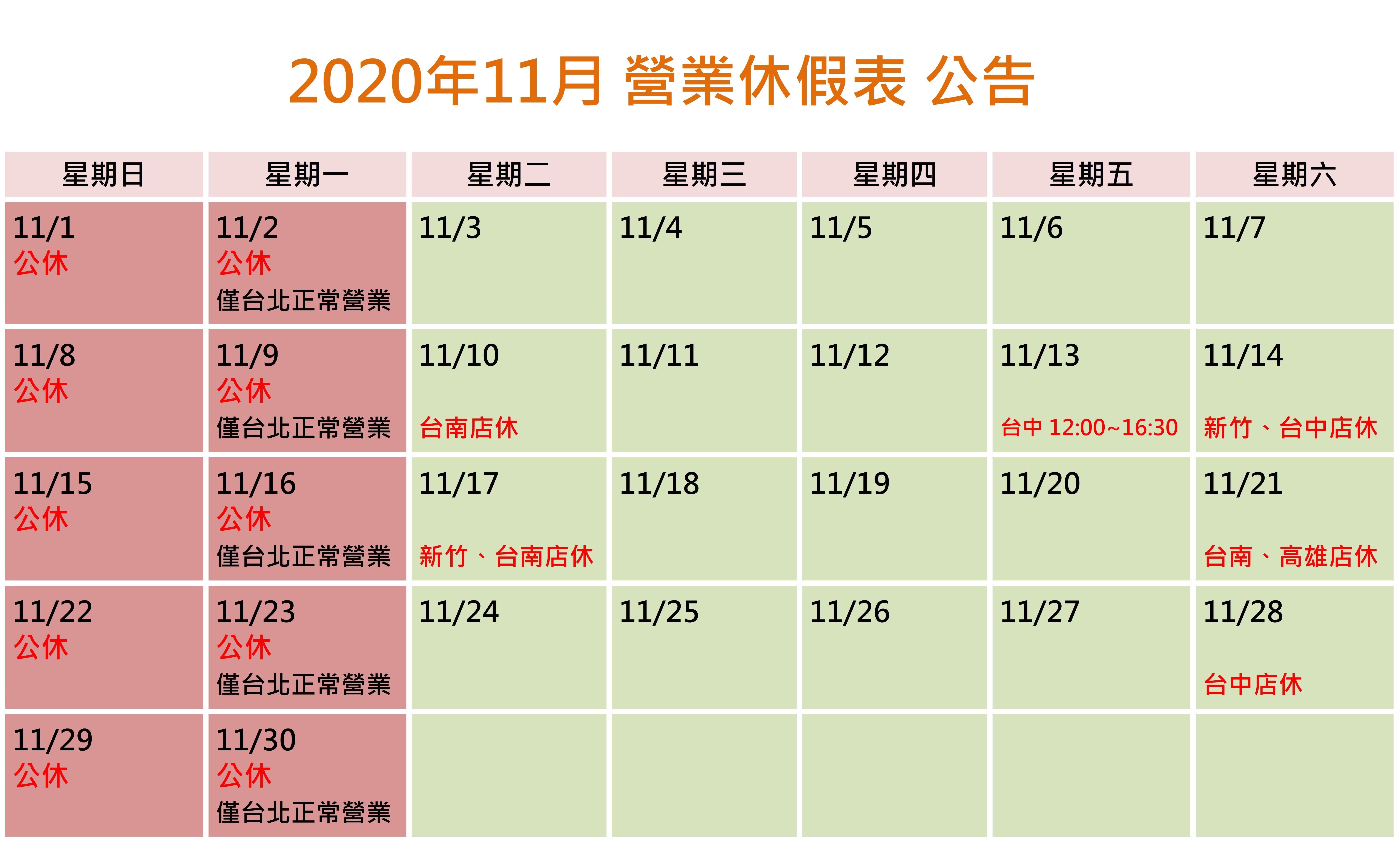 鴻宇光學門市11月營業休假日公告