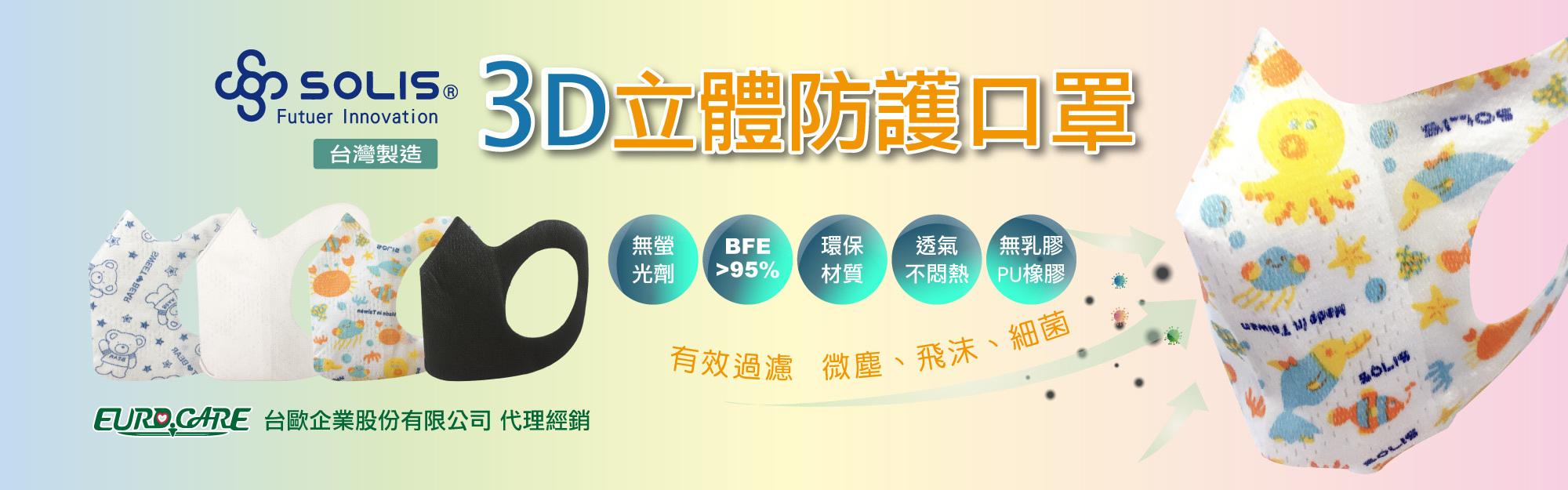 3D立體防護型口罩