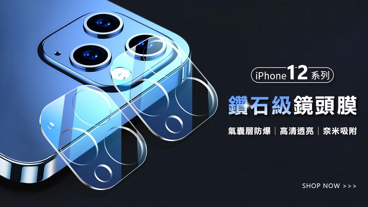 iPhone12鏡頭貼鏡頭膜