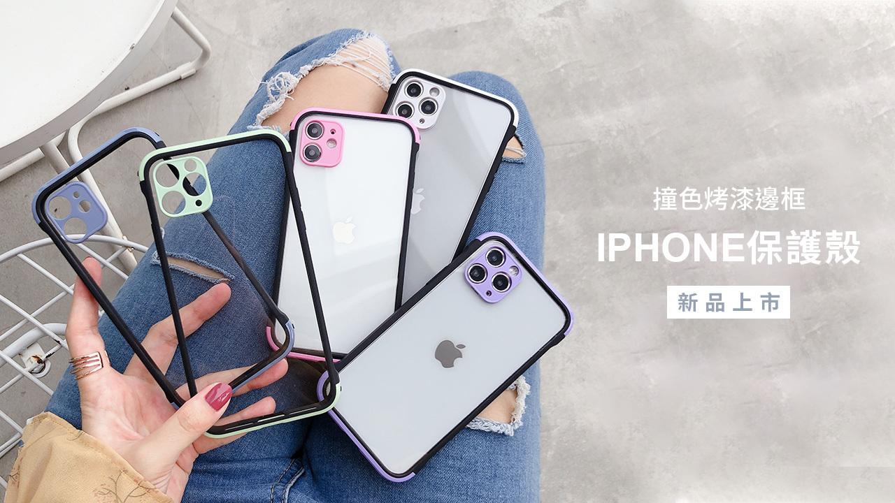 IPHONE 11/11 PRO/11 PRO MAX/SE/X/XS/XS MAX/XR/8/7系列 簡約撞色烤漆邊框透明防摔手機殼(五色)【CAS783】