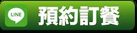台北雙連店LINE好友