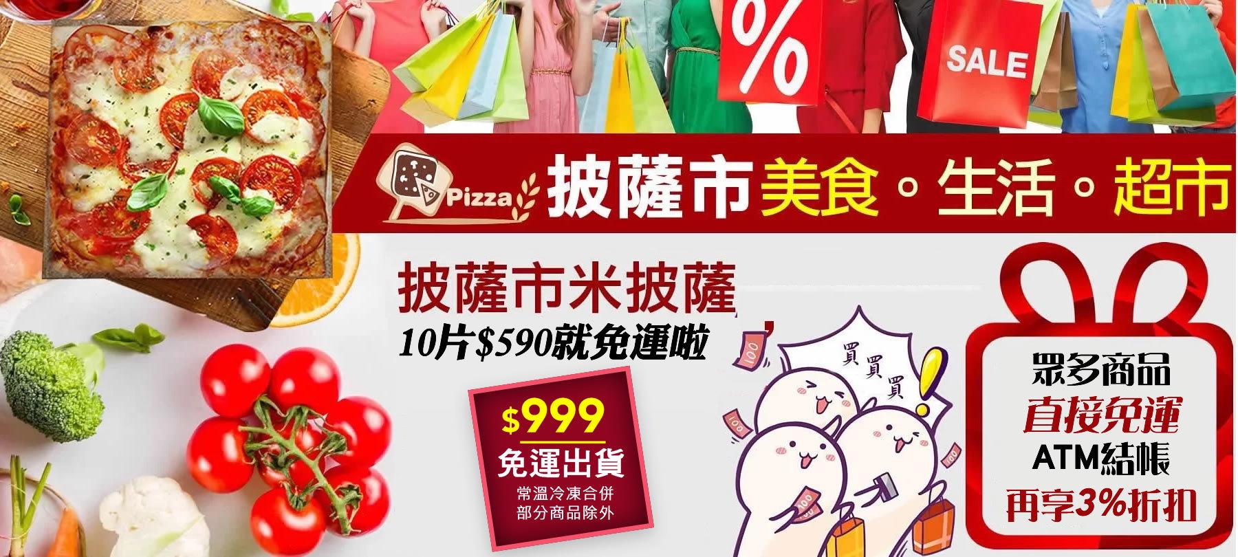 披薩市米披薩網路超市大團購網