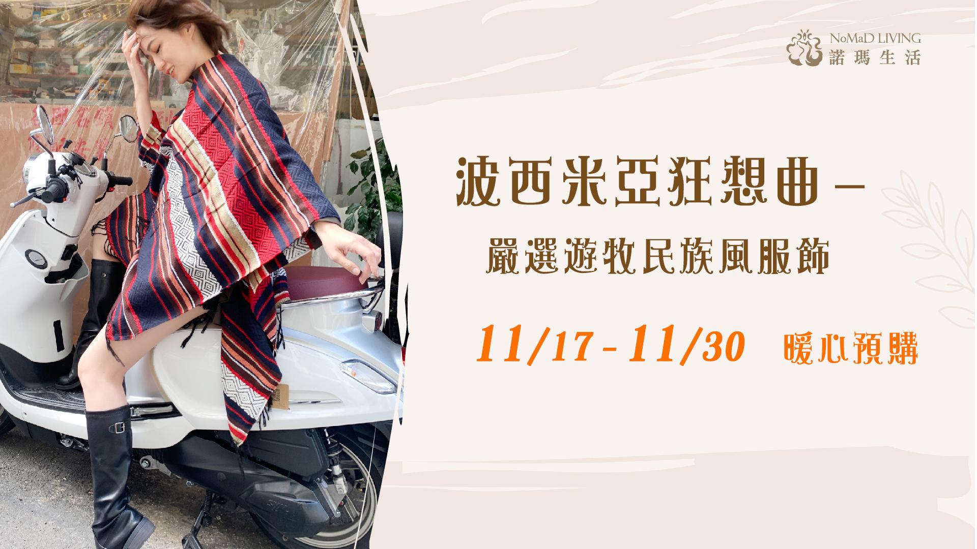 嚴選遊牧民族風服飾預購單件免運只到11月30日