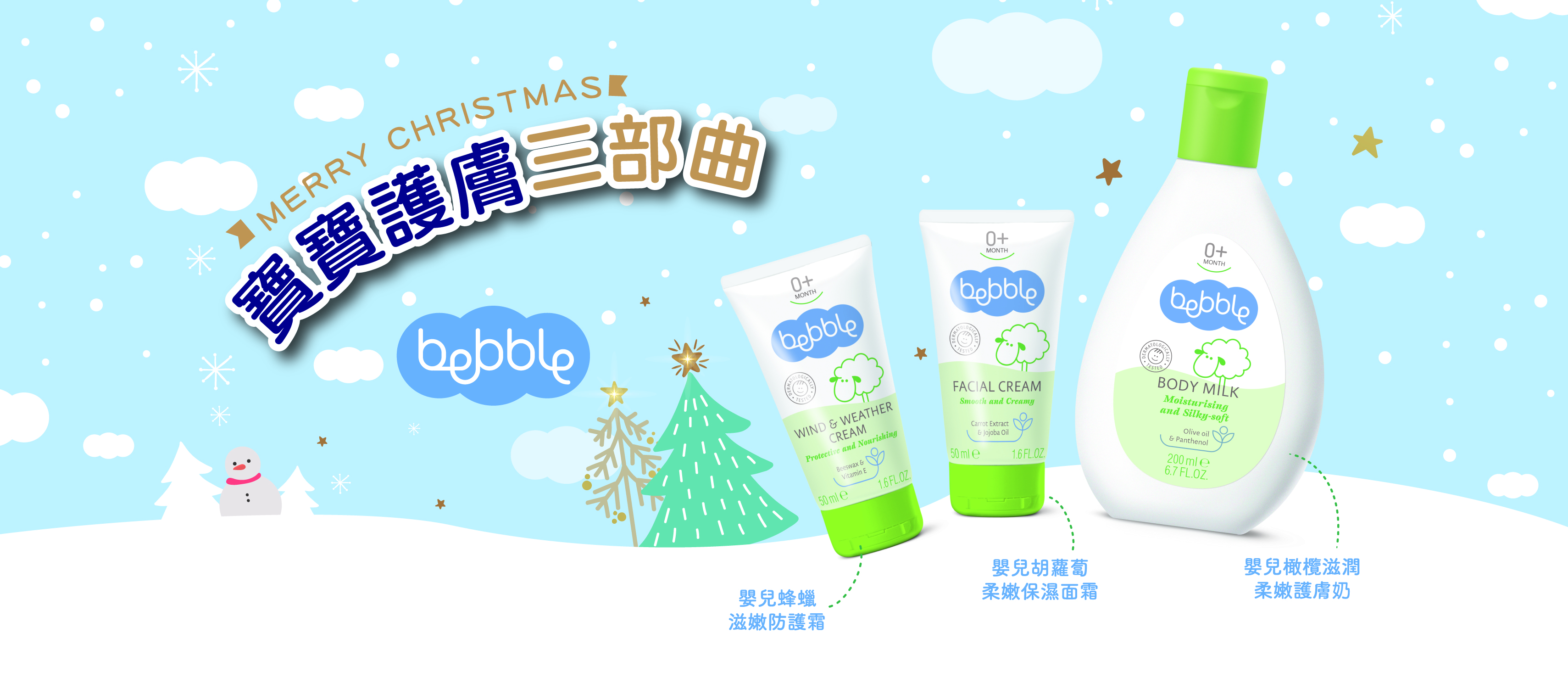 https://www.ardentradehk.com/products/bebble-bb面仔嫩滑組