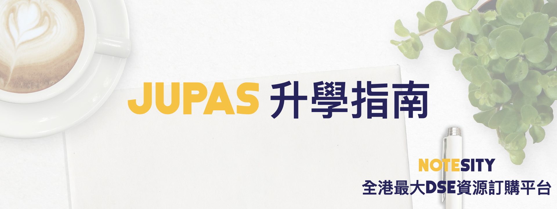 JUPAS升學指南