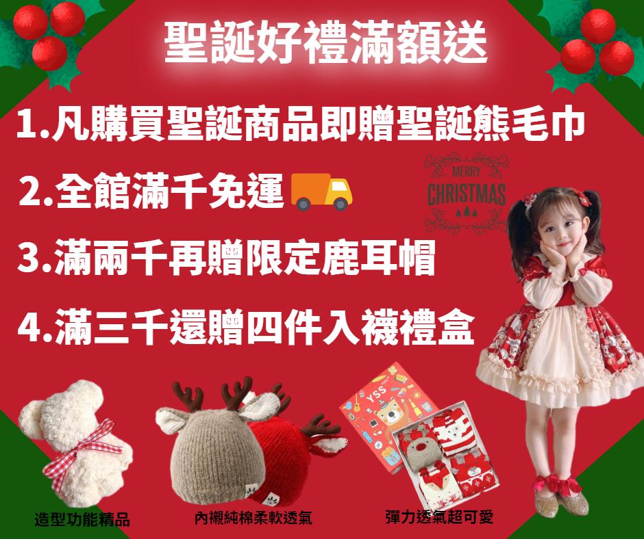聖誕童裝,包屁衣,童裝,聖誕禮物,兒童聖誕服