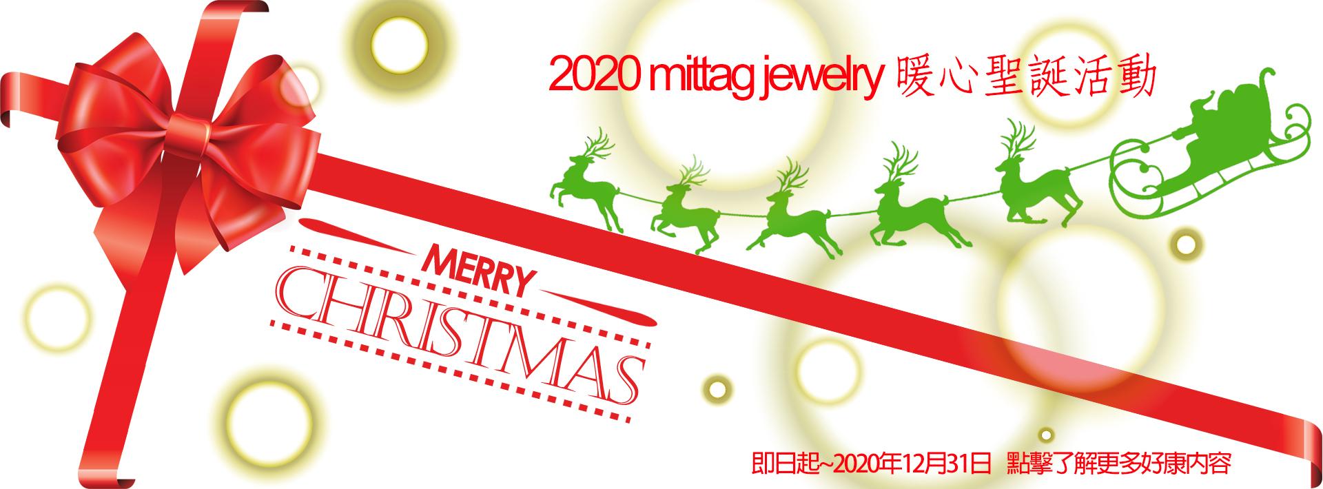 2020 mittag jewelry 暖心聖誕活動
