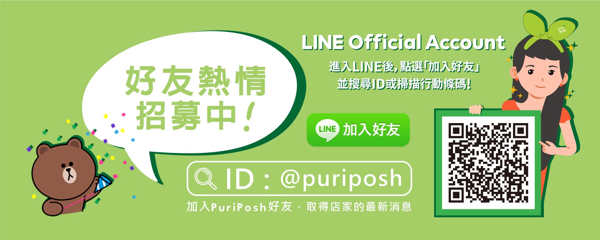 加入官方LINE@好友