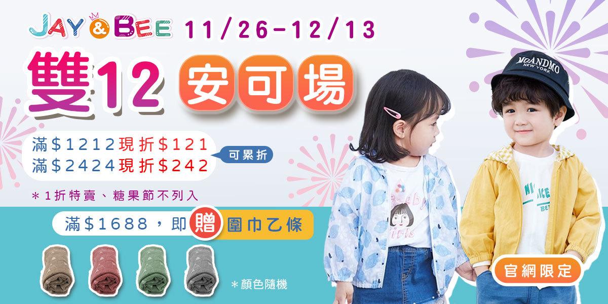 "<img src=""Kids Garments.jpeg"" alt=""雙12現折安可場"">"