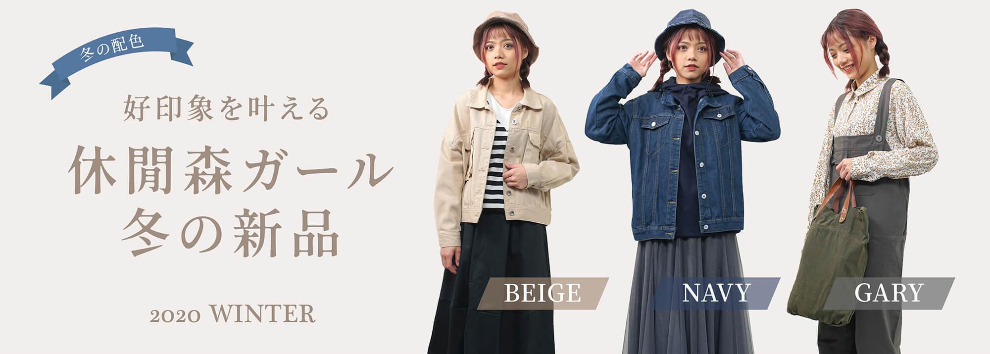 日系衣服,日系衣服網購,森林系穿搭,森女,j-well