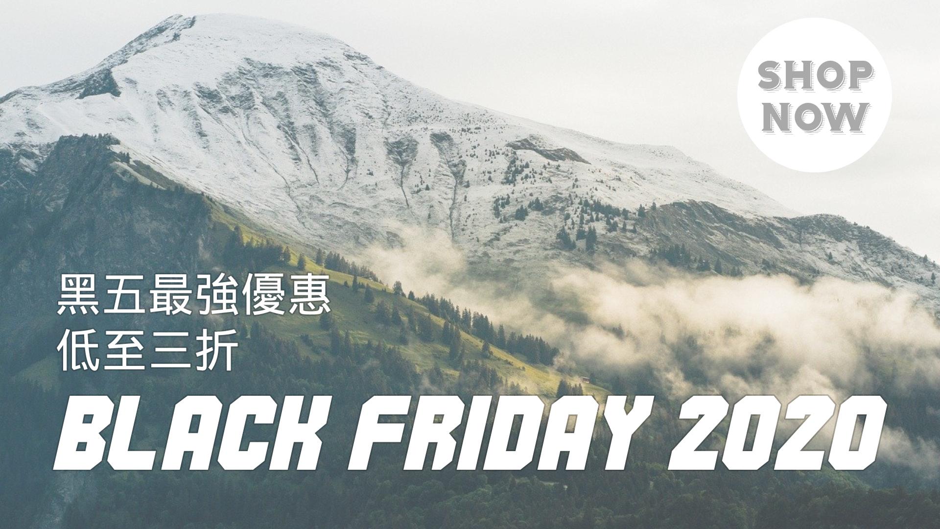 blackfriday,blackfriday2020,blackfriday優惠,blackfriday香港,黑色星期五,黑五優惠