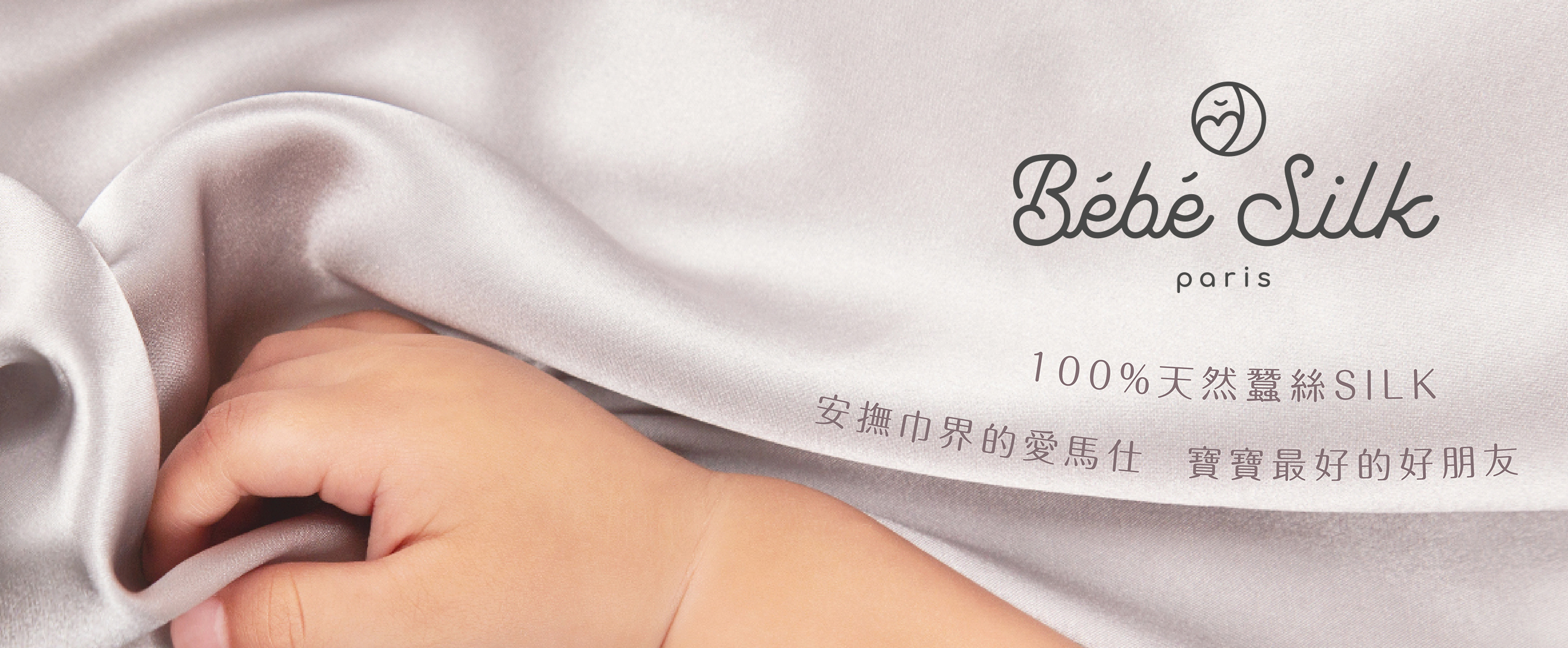 bebesilk, silk, soothing blankie, 安撫巾, 蠶絲