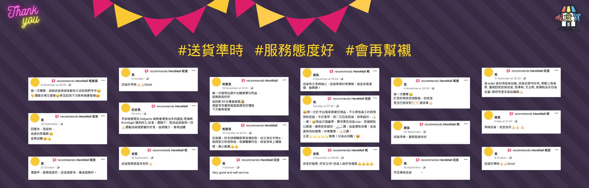 香港 網購 網店 正評 送貨準時 服務態度好 回購