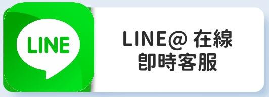 Eden Shop 伊登嚴選 Line 客服