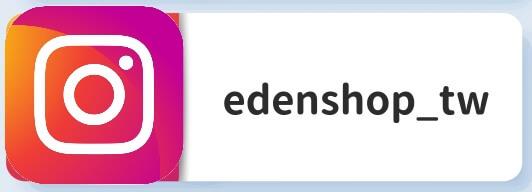 Eden Shop 伊登嚴選 Instagram IG