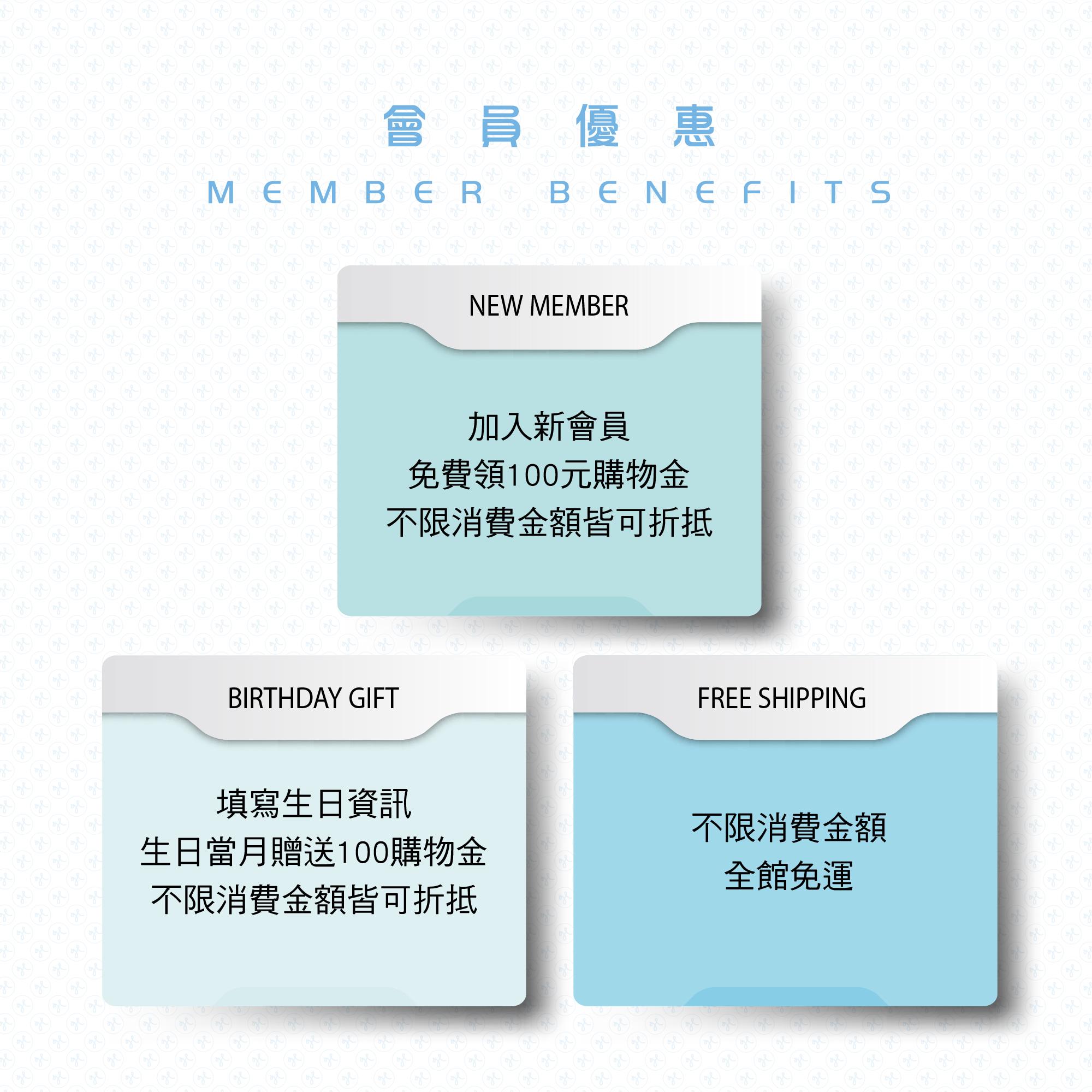 加入會員,會員優惠,會員專屬,生日購物金