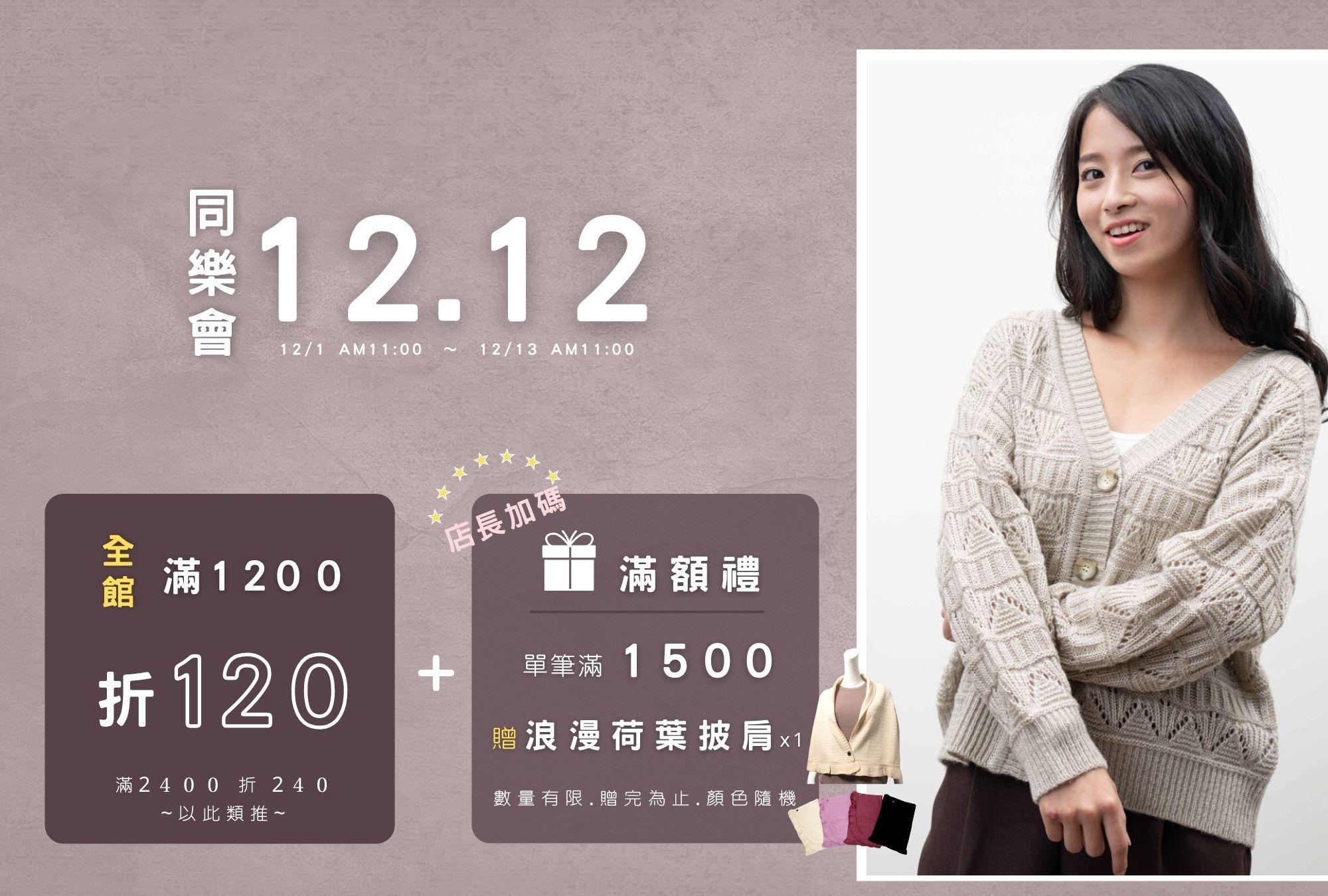 雙12 活動 | O-LIWAY 台灣製針織衫
