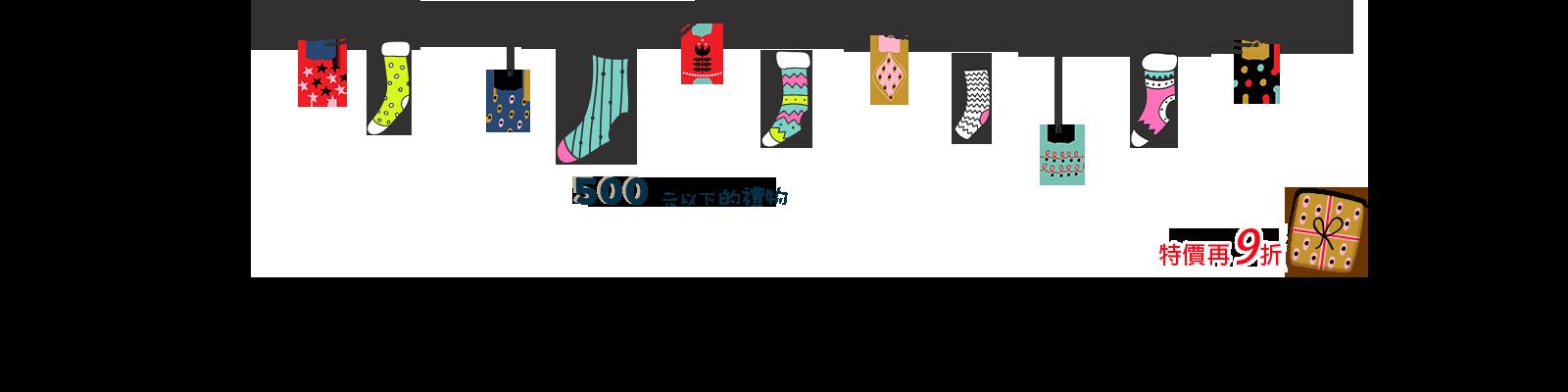 咕咕嘎嘎親子購物網聖誕活動500元以下商品特價再九折