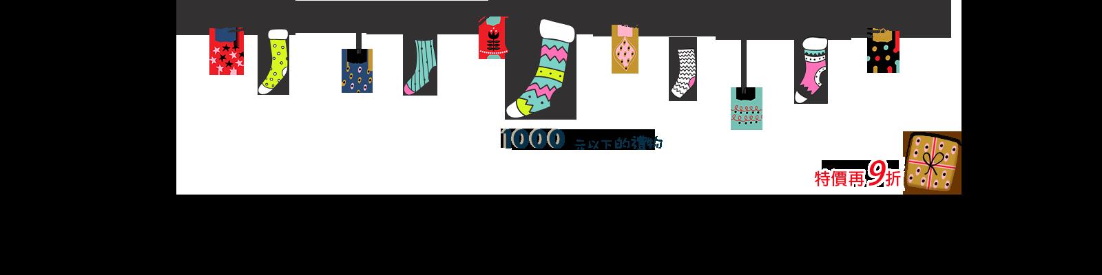 咕咕嘎嘎親子購物網聖誕活動1000元以下商品特價再九折