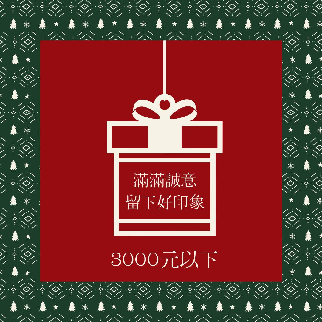 2000-3000元香水禮物交換禮物