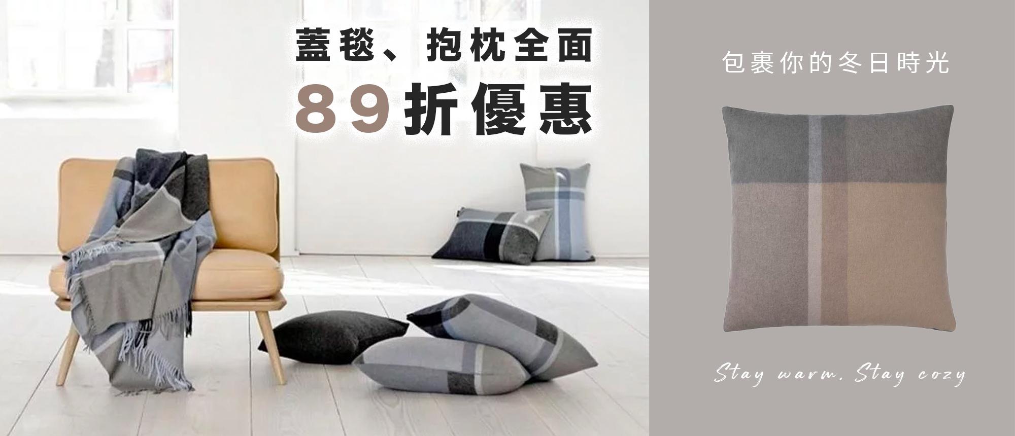 蓋毯抱枕全面 89 折優惠