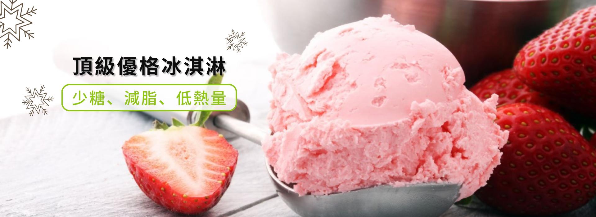 雪坊優格冰淇淋