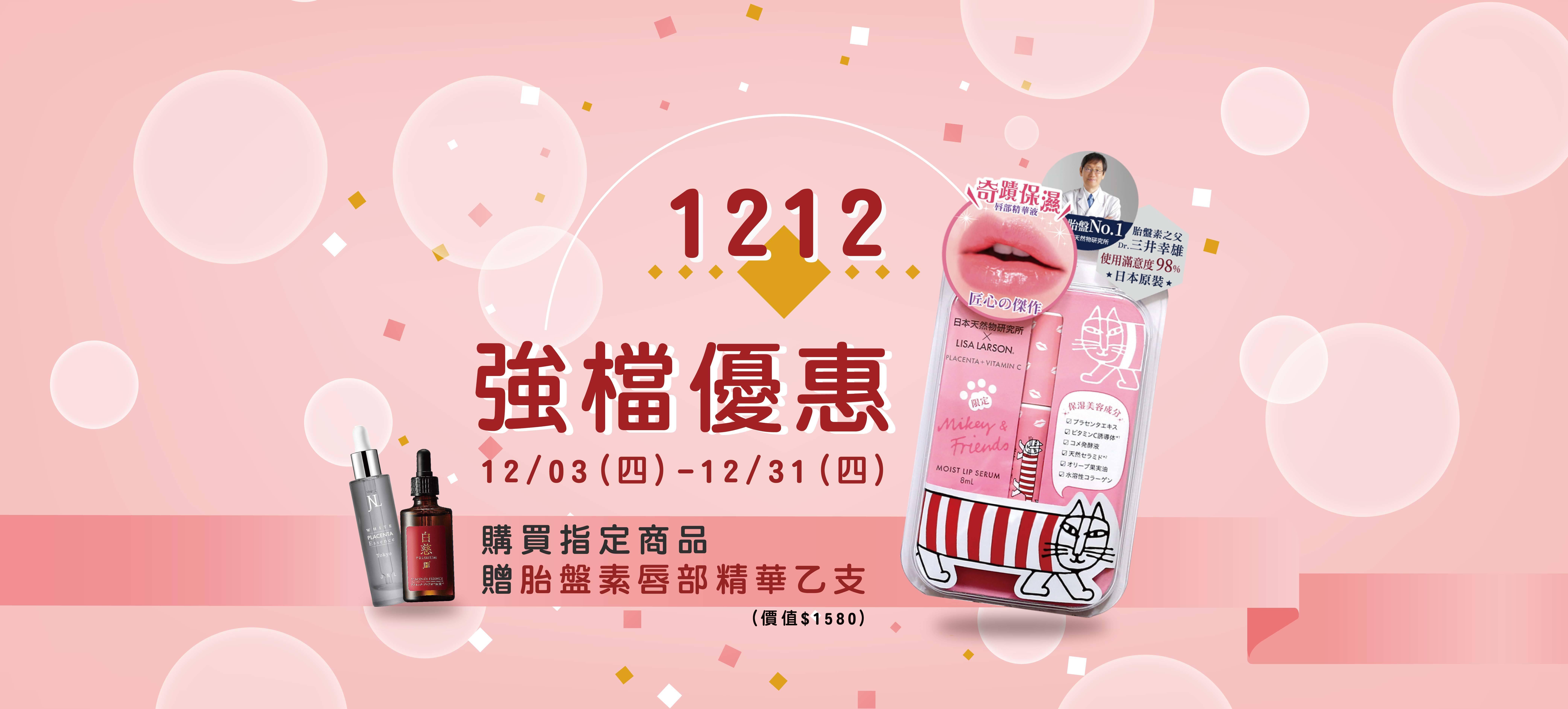 雙12優惠,日本天然物研究所,指定商品贈胎盤素唇部精華液
