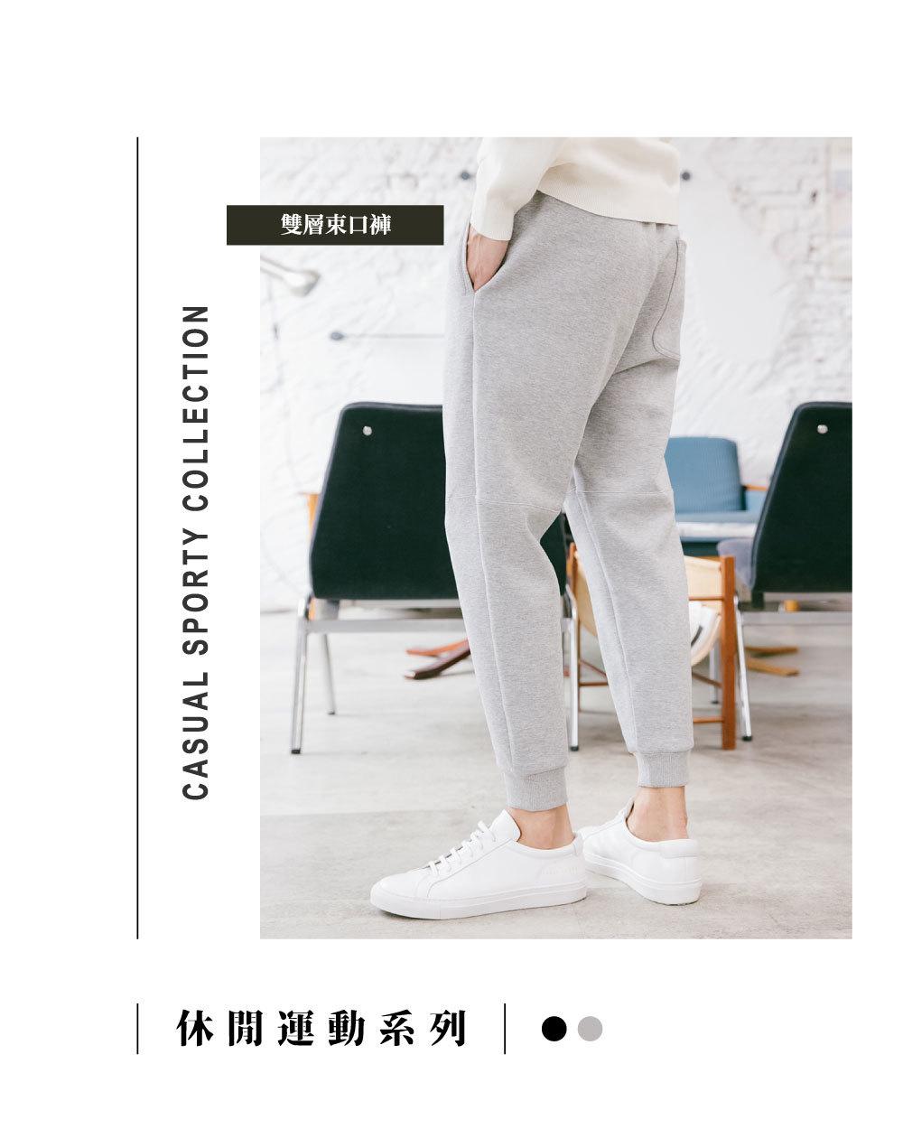 jerscy,最新商品,雙層布束口褲縮口褲