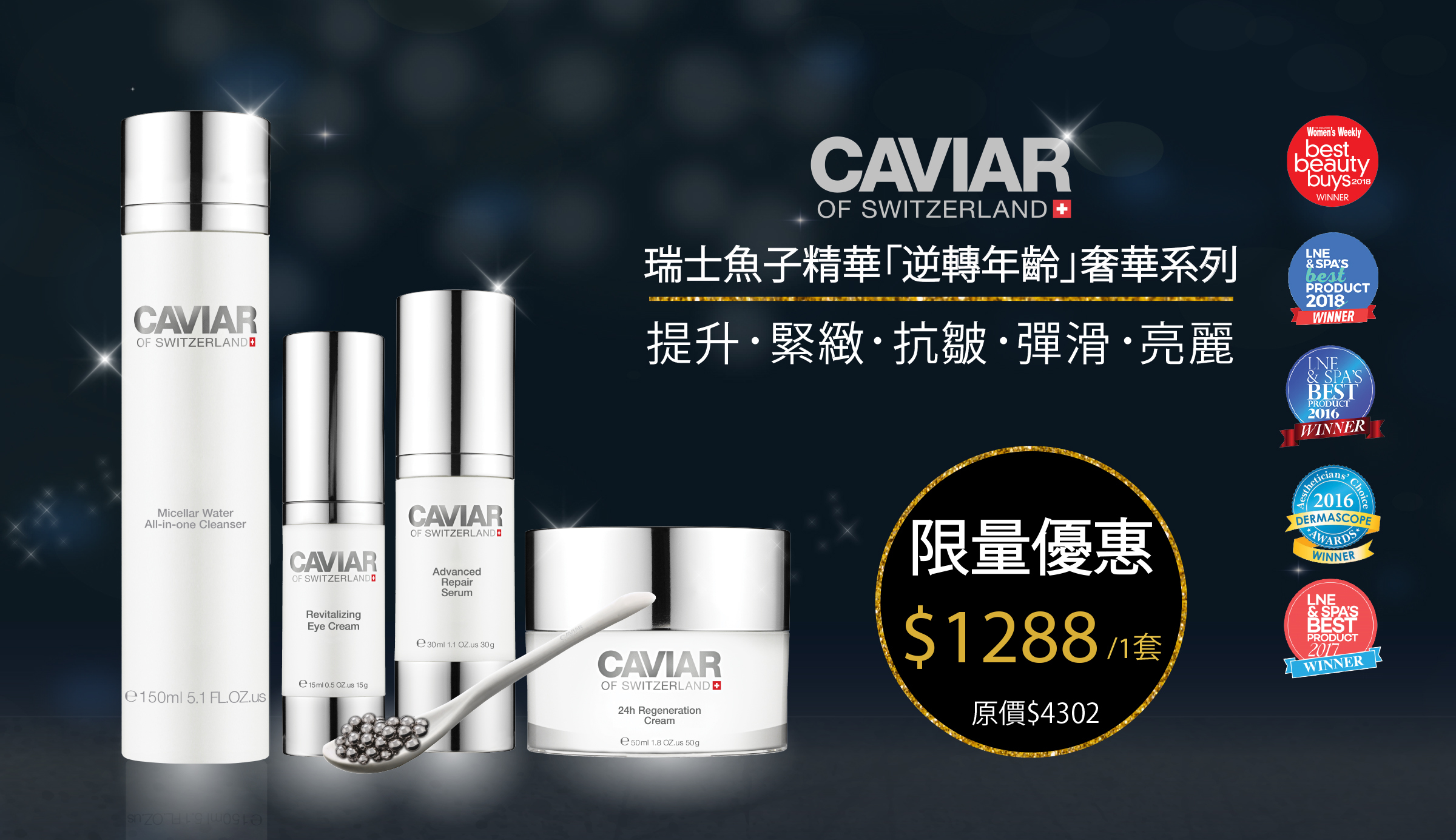 caviar of Switzerland offer eye cream regeneration micellar water