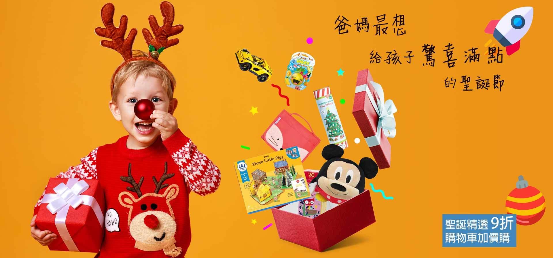 咕咕嘎嘎親子購物聖誕活動商品九折,全館滿千加購價
