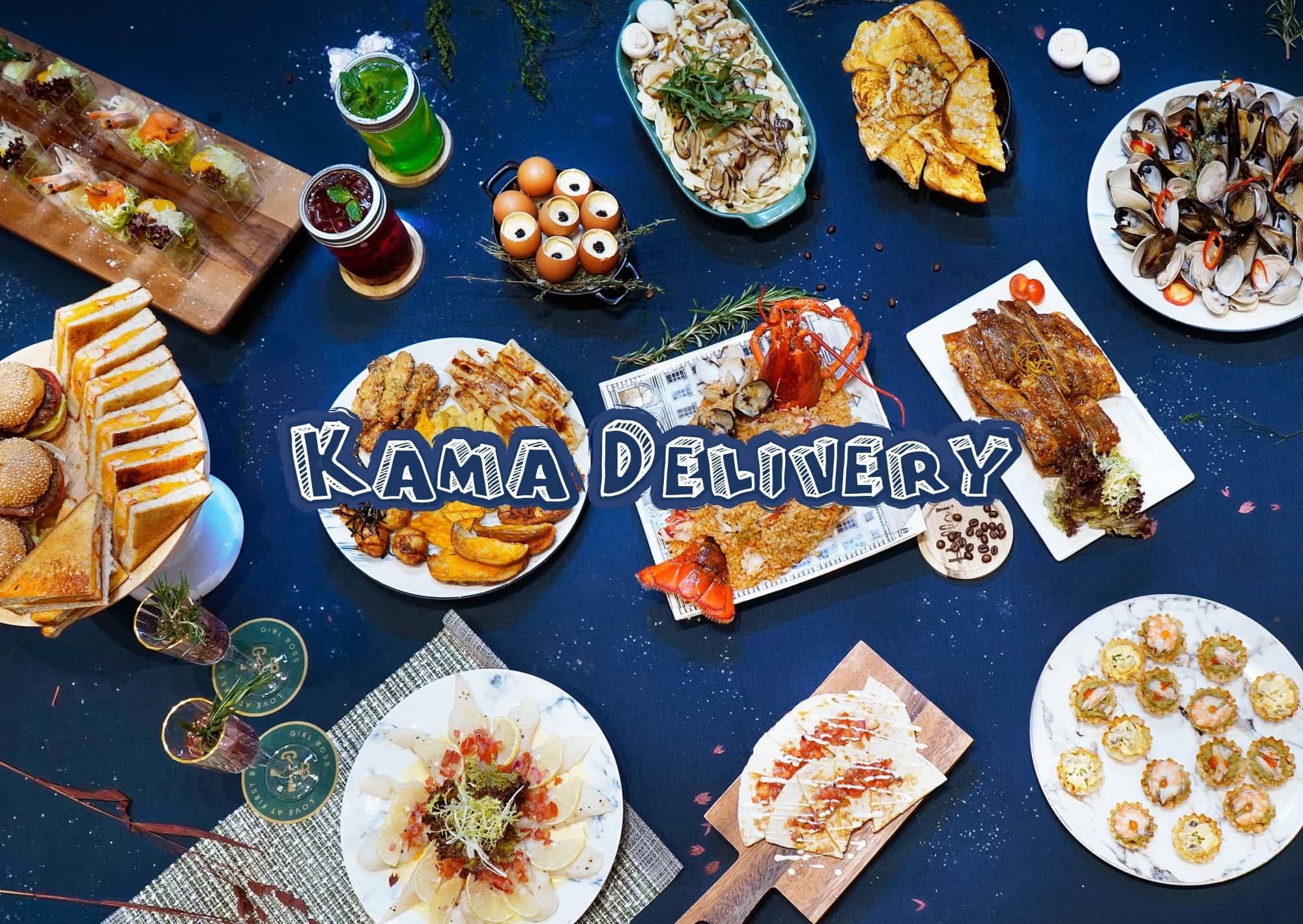 Kama Delivery到會專家|專門提供各款抵食西式到會套餐及單點美食,直送全港各區!