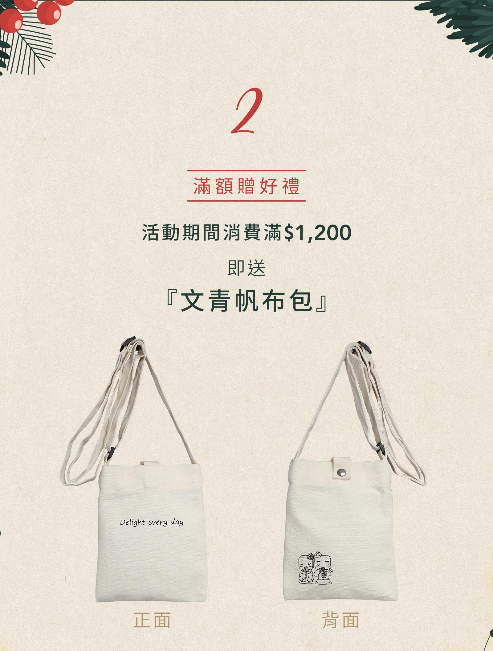 滿1200送文青帆布包
